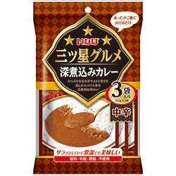 三ツ星グルメ 深煮込み カレー(中辛)
