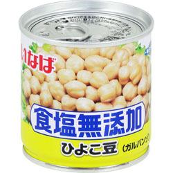 毎日サラダ ひよこ豆(ガルバンゾ)食塩無添加