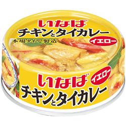 チキンとタイカレー(イエロー)