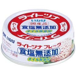 ライトツナフレーク 食塩無添加オイル無添加